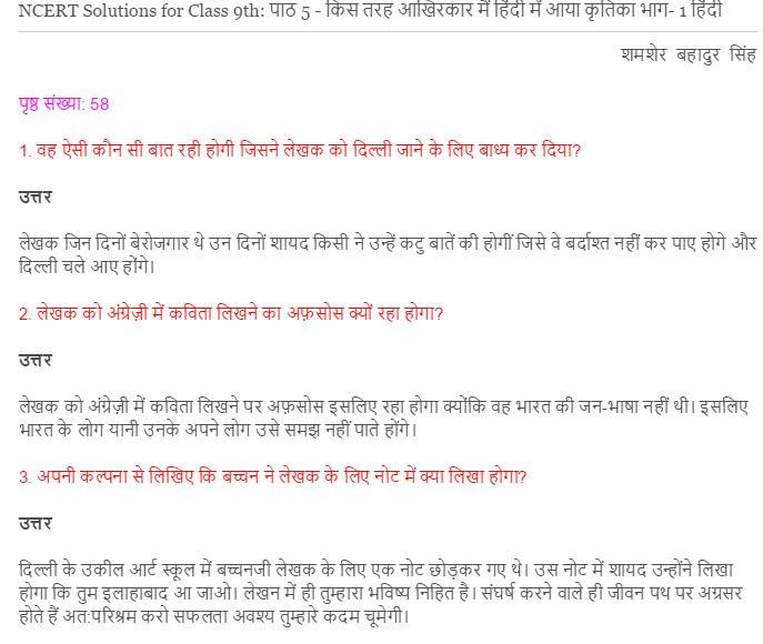 Ncert Solutions For Class 9 Hindi Kritika Chapter 05 01 Solutions Chapter Class