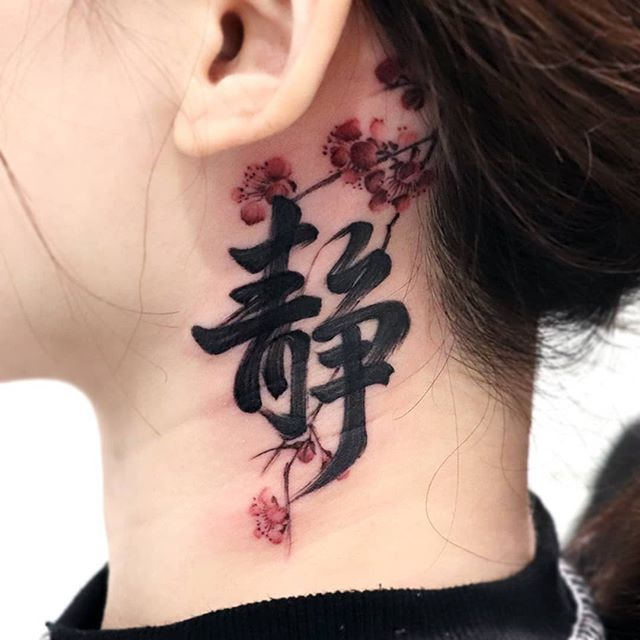 Chinese Symbols Brush Stroke Tattoo On Neck By Karen Tattoo From Toronto Ca Check Out Our Instagram Chann Neck Tattoos Women Brush Stroke Tattoo Neck Tattoo