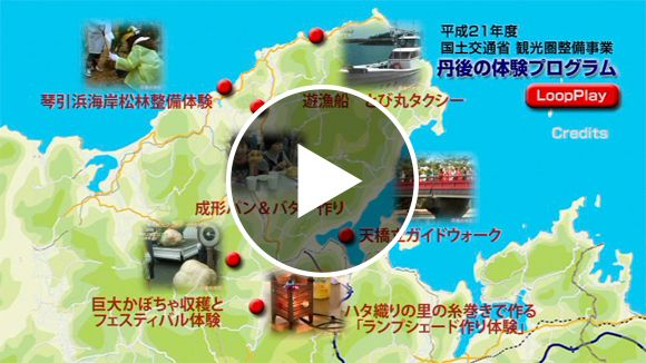 去る2月22日、大阪市内のホテルで国土交通省近畿運輸局による「着地型旅行商品実践セミナー」が開催されました。  京丹後の観光について、「丹後の体験プログラム」の映像を交えながら、京丹後市商工会 様によって、プレゼンテーションが行われました。