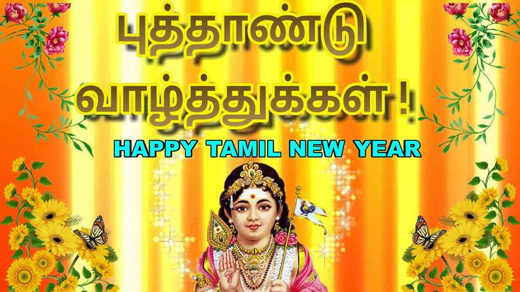 Happy Puthandu 2016, Tamil New Year Greetings, Tamil New Year Animation,...
