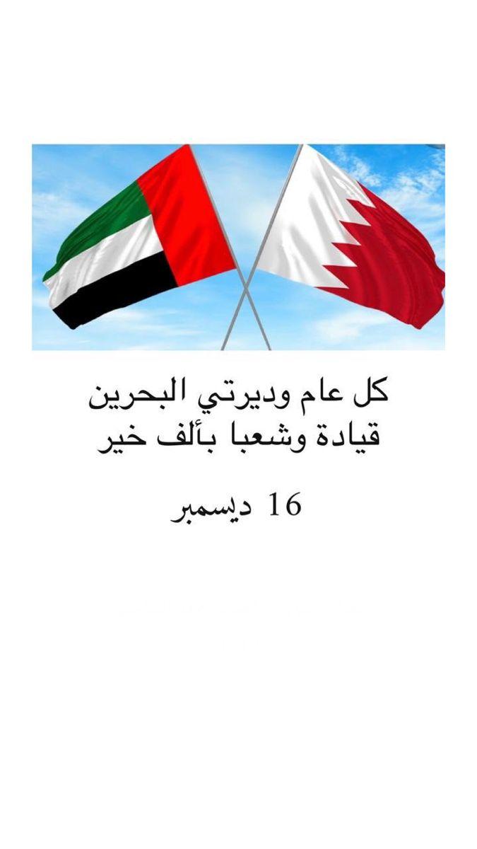 اليوم الوطني البحريني Country Flags Outdoor Decor Wind Sock