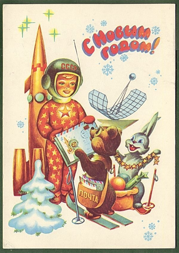 Russian Postcard New Year Christmas Space USSR Cosmonaut Bear Hare Rabbit Bunny | eBay