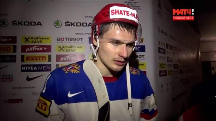 Интервью Дмитрия Орлова после поражения от канадцев Канада-Россия 4-2 по...
