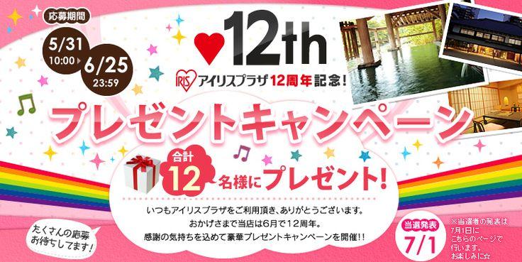 ≪12周年記念≫豪華プレゼントキャンペーン!!