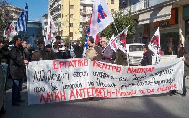 Εργατικό Κέντρο Νάουσας: Συλλαλητήρια σε Βέροια και Νάουσα