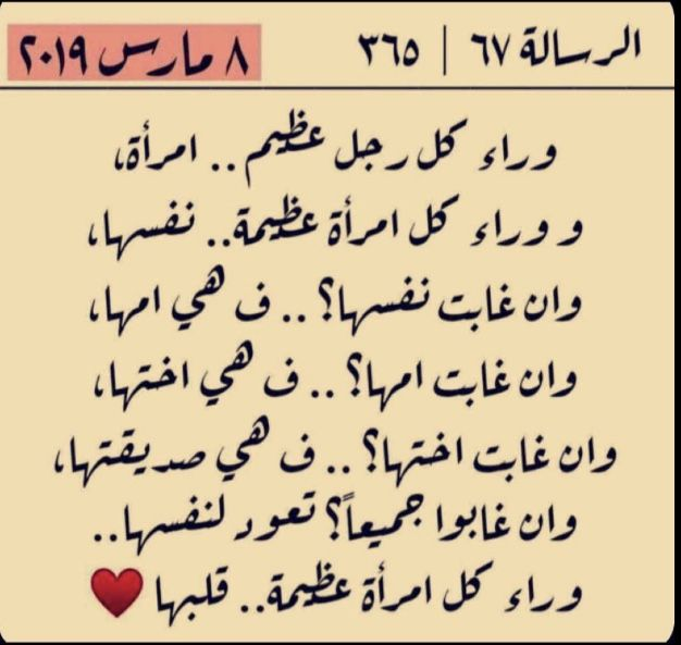 Pin By Amani On Arabic Quote Love Words Arabic Quotes Words