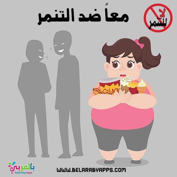 صور عن التنمر رسومات عن التنمر عبارات ارشادية مع الصور بالعربي نتعلم Family Guy Character Fictional Characters