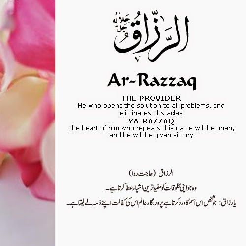 The 99 Beautiful Names of Allah with Urdu and English Meanings: 15- Allah names