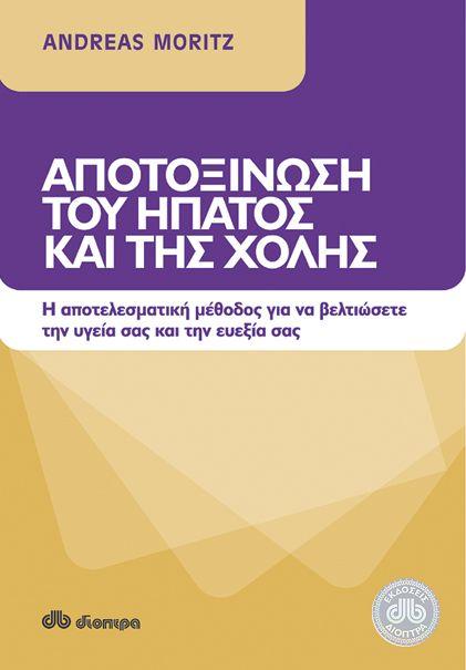 Βιβλίο, Αποτοξίνωση του ήπατος και της χολής, Andreas Moritz - Dioptra.gr