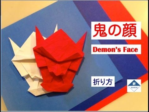 Short tutorial video to show how to make demon's (devil's) face with an origmai paper. 怖い怖い鬼の顔を折り紙で作ってみましょう。普通のおりがみで簡単にできますよ。If you like this video, please c...