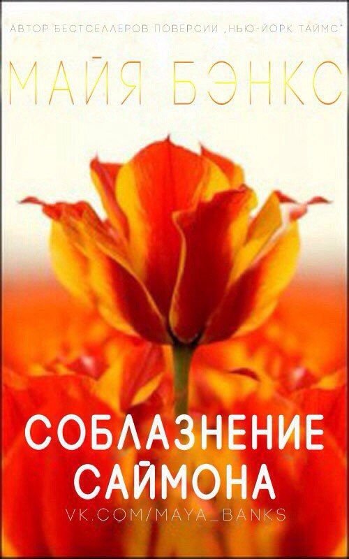 Соблазнение Саймона - Майя Бэнкс