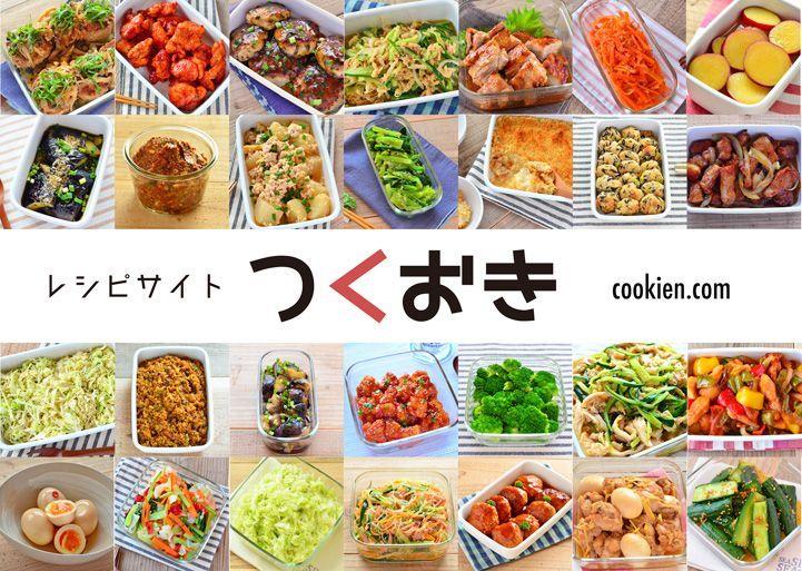 ムリなく続ける週末作り置きのコツ&レシピ。一週間分の作り置きで、晩ご飯もお弁当もできちゃいます。