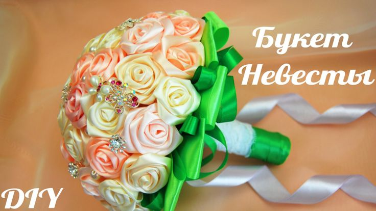 Как сделать Свадебный Букет (мастер-класс) / Wedding bouquet. Tutorial /...
