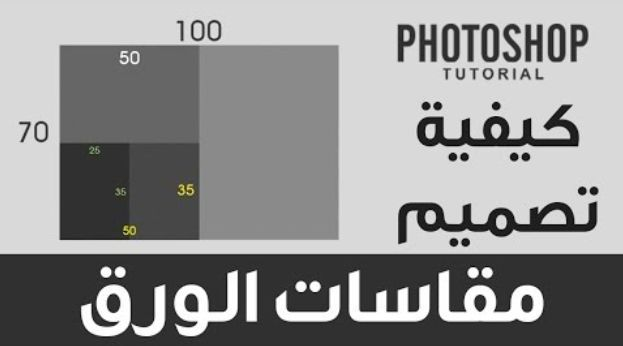 ماهي مقاسات ورق الطباعه Tutorial Photoshop Light Box