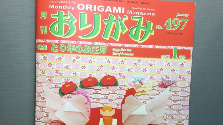 NOA Monthly Origami Magazine January 2017 REVIEW