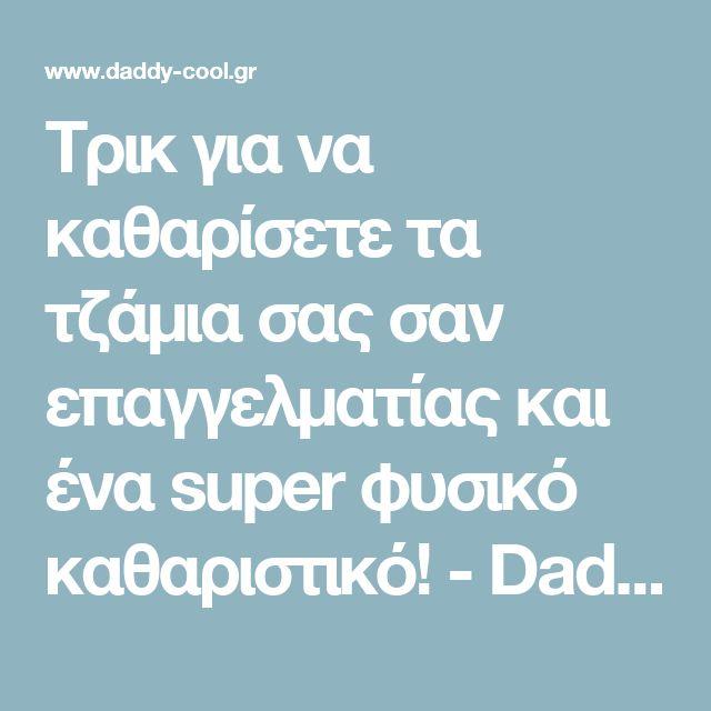 Τρικ για να καθαρίσετε τα τζάμια σας σαν επαγγελματίας και ένα super φυσικό καθαριστικό! - Daddy-Cool.gr
