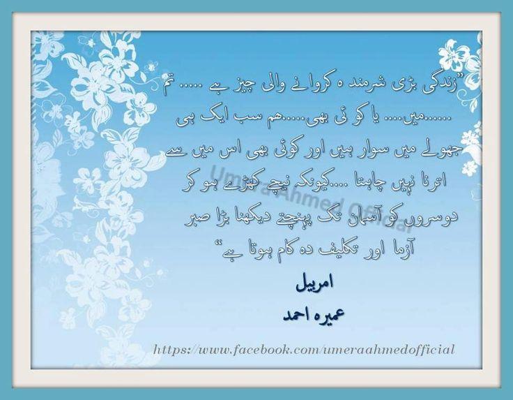 urdu novels pdf umera ahmed