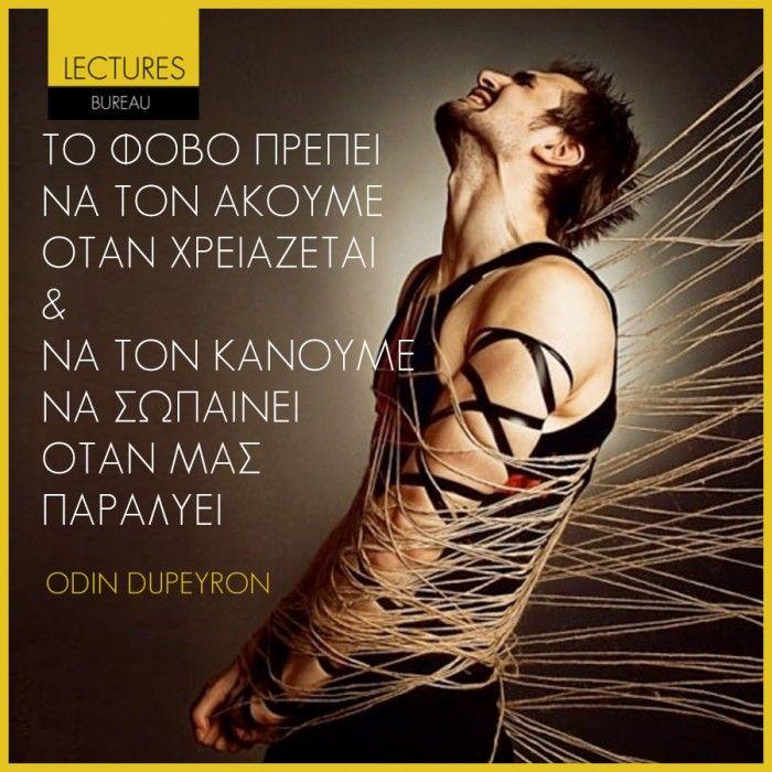 lb, lectures bureau, dupeyron, φόβος, παράλυση, δυσκολία, δύναμη, φιλοσοφία