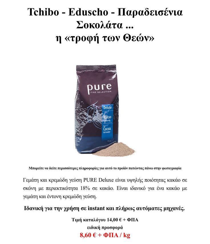 Order now online: http://www.solino.gr/tchibo-eduscho.html