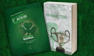 Τα πράσινα βιβλία στη Θεσσαλονίκη!   Οι τρίφυλλες εκδοτικές προσπάθειες με την ονομασία Και χιλιάδες τίτλοι και Κάθε μέρα σ αγαπώ πιο πολύ είναι ήδη και  from ΤΕΛΕΥΤΑΙΑ ΝΕΑ - Leoforos.gr http://ift.tt/2jPmjdj ΤΕΛΕΥΤΑΙΑ ΝΕΑ - Leoforos.gr
