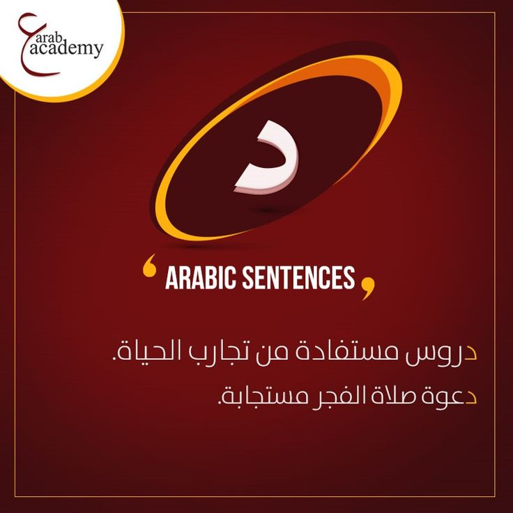 The eighth letter of the Arabic Alphabet and how it can be used in sentences  http://www.arabacademy.com/