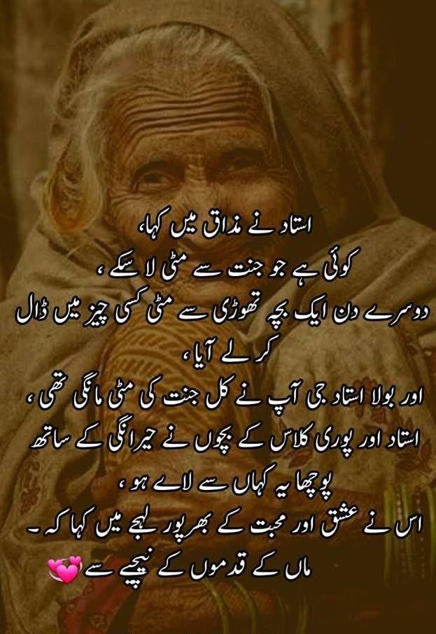 Bilkul  FeAmaanAllah | Rightous way | Maa quotes, Urdu