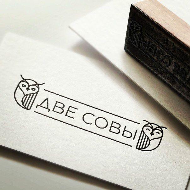Свежий логотип для одного уютного рязанского заведения. Два этажа. Два разных формата. Две совы. Logoidea.ru #design #designer #graphicdesign #logo #логотип #дизайн #дизайнер #графическийдизайн #logoidea