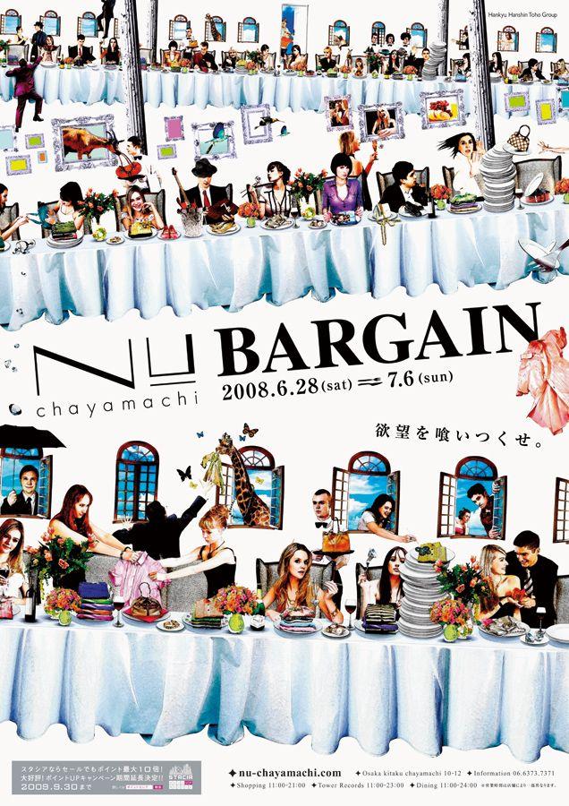 Nu chayamachi 2008 夏のバーゲンビジュアルデザイン | CEMENT PRODUCE DESIGN セメントプロデュースデザイン