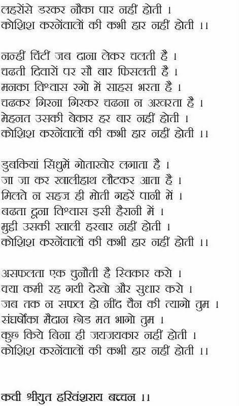Geet Kahaani