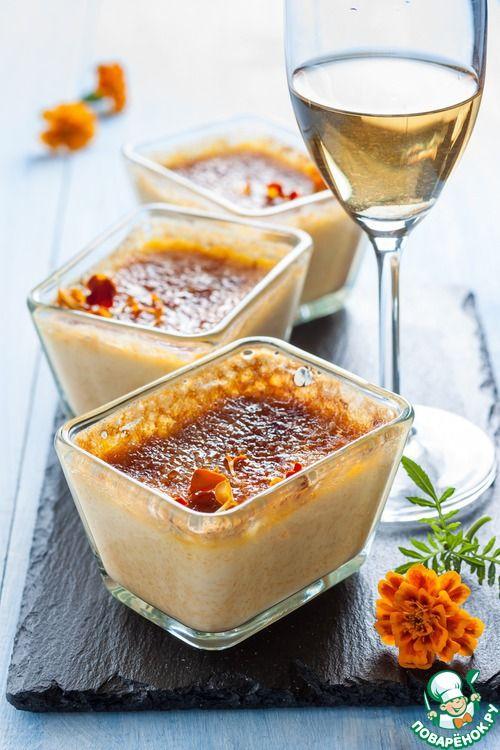Пряный тыквенный крем-брюле - кулинарный рецепт