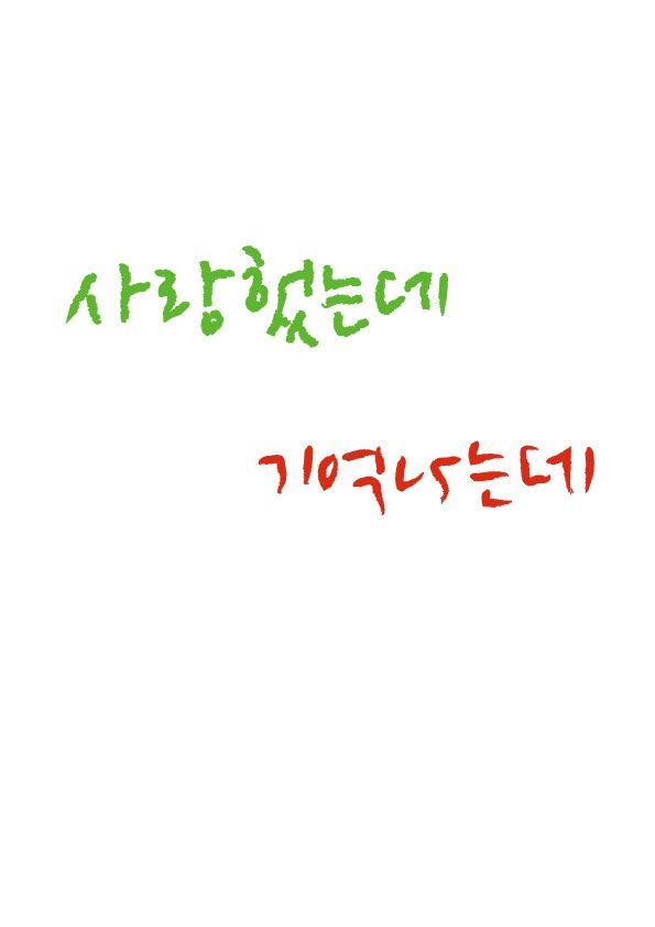 2012201046 김홍진 캘리그래피