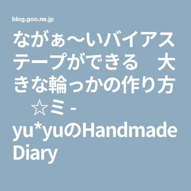 ながぁ~いバイアステープができる 大きな輪っかの作り方 ☆ミ - yu*yuのHandmade Diary