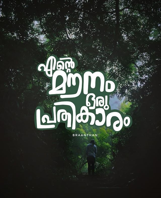 Madhurification Quotes: 52 Best Malayalam Quotes Images On Pinterest