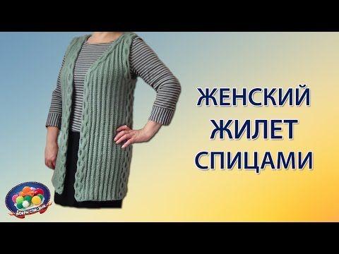 Женский жилет спицами без швов - YouTube