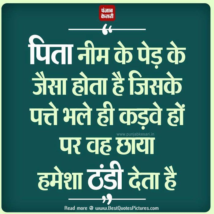 Punjab Kesari Thought of the Day with Images u2013 Hindi Quotes u2013 Best