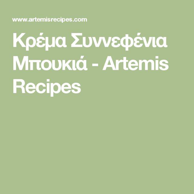 Κρέμα Συννεφένια Μπουκιά - Artemis Recipes