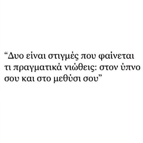 Καληνύχτα#greekquotes#greekquotesg#quotes#quote#greekpost#greekposts#ελληνικα#greekquote#quoteoftheday#quoted#ellinika#greek#quotation#post#posts#greece#greecestagram#feelings#sleep#drunk