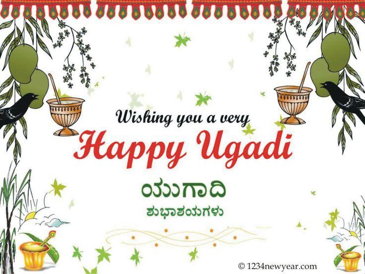 kannada new year greetings