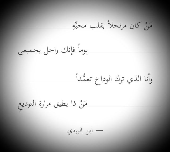 Pin By Adham Khaled On شعر Arabic Poetry Arabic Quotes Poems