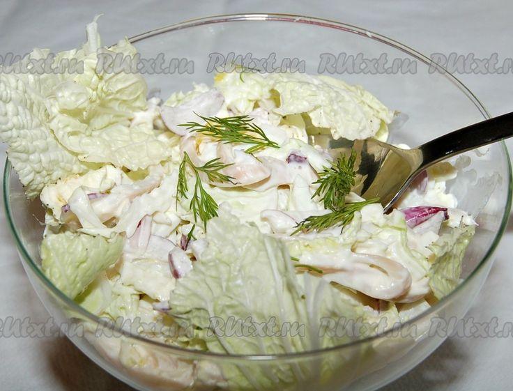 Салат с кальмарами и gjvbljhfvb