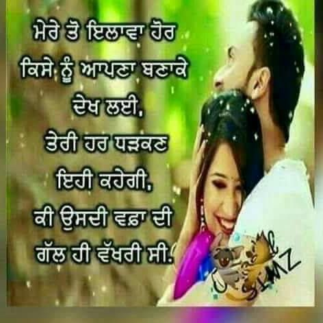 70 best images about punjabi quotes on pinterest 590
