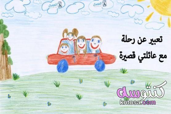 تعبير عن رحلة مع عائلتي قصيرة موضوع تعبير عن رحلة إلى البحر تعبير عن رحلة مع عائلتي الى مصر Character Fictional Characters Art