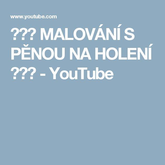 ♥♥♥ MALOVÁNÍ S PĚNOU NA HOLENÍ ♥♥♥ - YouTube