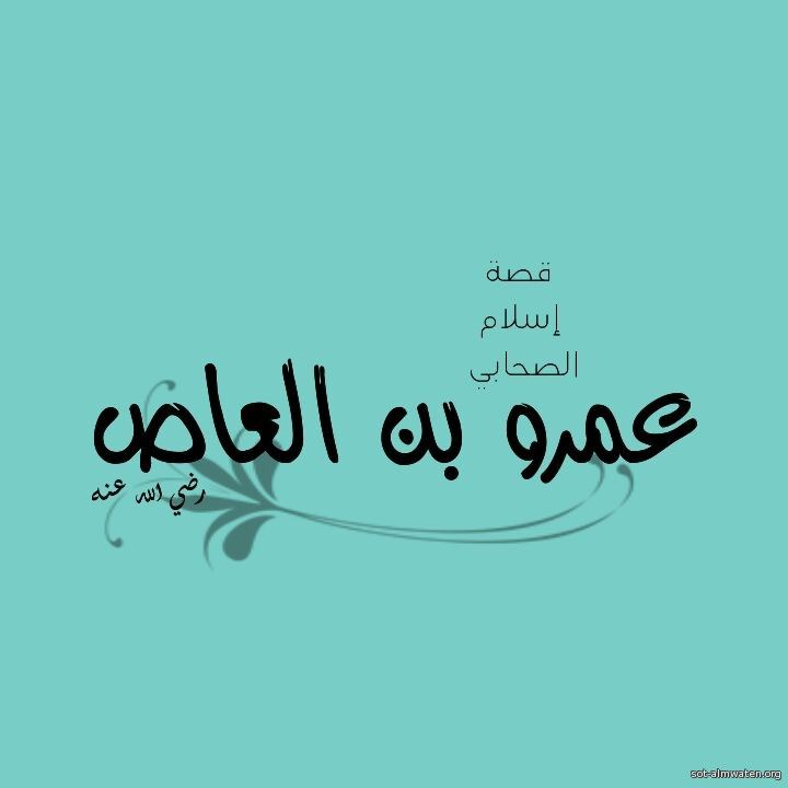 اسلام عمرو بن العاص Calligraphy Movie Posters Arabic Calligraphy