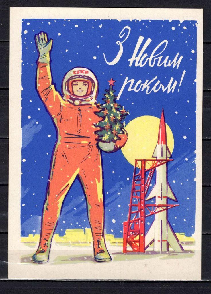 Советские открытки с новым годом 1962