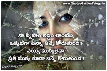Latest Telugu Friendship quotes
