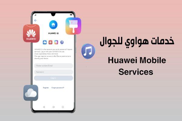 تنزيل خدمات هواوي للجوال Huawei Mobile Services لأفضل برامج موبايلات هواوي 2020 Huawei Android Apk Phone