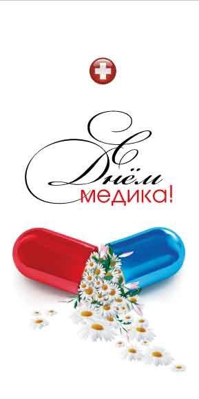 Поздравления медика фармацевтам