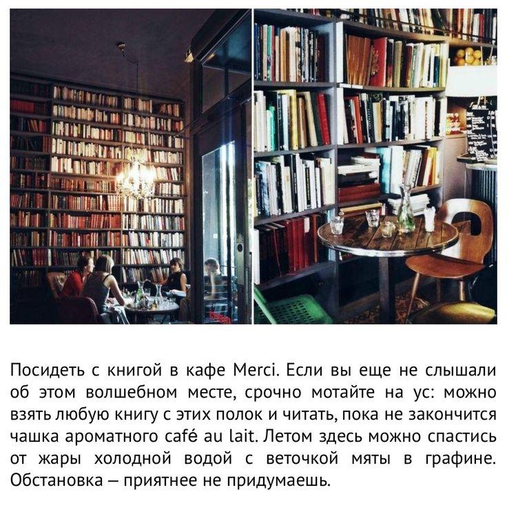 Кафе merci