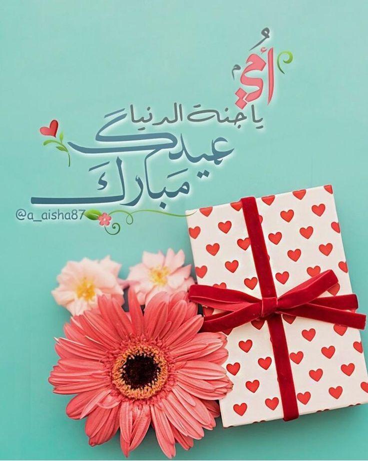 عيد سعيد Happy Eid Islamic Pictures Black Background Wallpaper